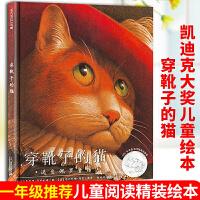 穿靴子的猫 [美]弗雷德马塞利诺 马尔科姆阿瑟 杨玲玲 彭懿 原 贵州人民出版社 现 21世纪出版社 图画书 绘本 麦
