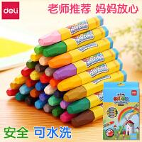 得力油画棒36色幼儿美术彩色画笔24色儿童安全蜡笔幼儿园美术画画套装宝宝绘画涂鸦彩笔盒装彩色画笔