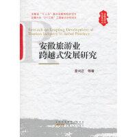 安徽旅游业跨越式发展研究 章尚正 安徽人民出版社