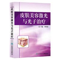 【旧书二手书9成新】单册 皮肤美容激光与光子治疗 周展超 9787117120180