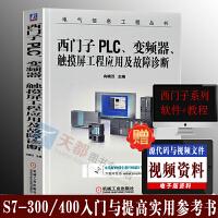 附赠视频教学 西门子PLC 变频器 触摸屏工程应用及故障诊断西门子PLC入门书 PLC编程语言技术方法教程 变频器调速