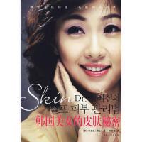 韩国美女的皮肤秘密,(韩)郑惠臣 ,权赫律,吉林文史出版社9787807025153