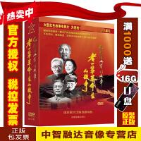 老一辈革命家的故事 大型红色故事电视片(5DVD)党史历史教育光盘碟片