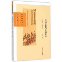 江南女校与江南社会(1850-1937年)
