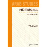 阿拉伯研究论丛2018年第1期(总第7期)