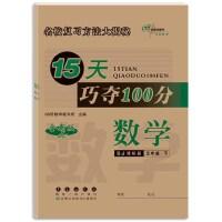15天巧�Z100分��W五年�下��21春RJ�n�税�(人教)全新版