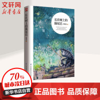 长在树上的猫尾巴 张秋生 江苏凤凰科学技术出版社