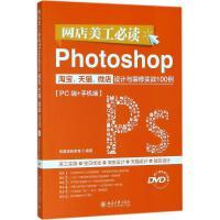 网店美工必读Photoshop*、天猫、微店设计与装修实战100例 北京大学出版社