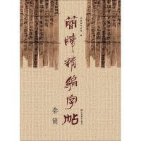 简牍精编字帖秦简 东岳简牍书院 编
