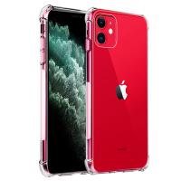 【预售】苹果11手机套 IPHONE11手机保护壳 iphone11手机壳套 透明硅胶全包防摔气囊保护套
