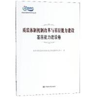 质监体制机制改革与基层能力建设 基层能力建设卷 9787506689847 国家质量监督检验检疫总局发展研究中心 中国