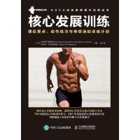 核心发展训练:理论要点、动作练习与专项运动训练计划