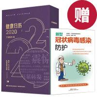丁香医生健康日历2020赠新型冠状病毒感染防护手册[精选套装]