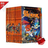 虹猫蓝兔七侠传(彩图版套装20册)第二部震撼出击・虹猫仗剑走天涯 1--20册