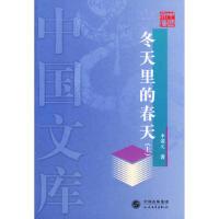 冬天里的春天(上下)――中国文库