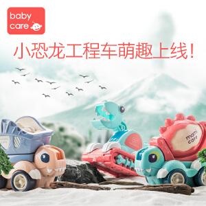 babycare儿童玩具车 恐龙挖掘机 宝宝音乐玩具男女 工程车控土车搅拌机 防摔耐热 恐龙搅拌车