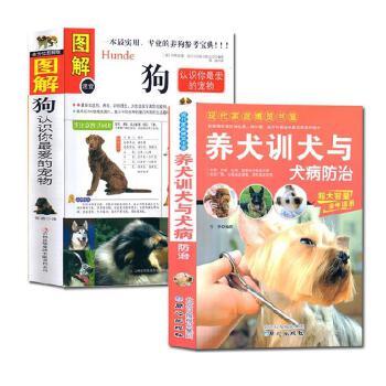 养狗书籍全2册...