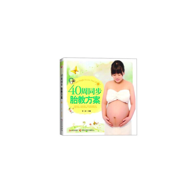 40周同步胎教方案 管睿 吉林出版集团,吉林科学技术出版社 正版书籍,下单即发。好评优惠