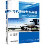 正版-H-飞机维修专业英语教程:飞机主要结构与部件 赵迎春,陈凯军,罗娜,魏敏,田娟 9787517067245 水利