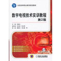 数字电视技术实训教程 第2版