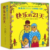 博恩熊情境教育绘本:快乐的21天(全21册)