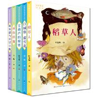 名家童话天天读(第二辑,共五册,包含《稻草人》《白城堡 蓝雪花》《宝葫芦的秘密》《阿笨猫与外星小贩》《雨街的猫》)