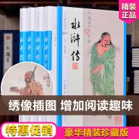 水浒传(大字本 绣像注释版) 采用权威版本 专家注音释疑 四大名著无障碍阅读 大字清晰排版 阅读一目了然