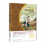 莫泊桑短篇小说选-新课标名著小书坊-青少彩绘版