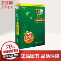 书虫牛津英汉双语读物 (上)入门级,适合小学高年级、初一 外语教学与研究出版社