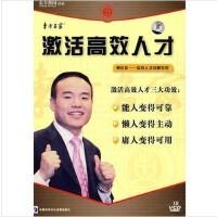 激活高效人才:东方名家(10VCD)贾长松讲座 企业培训学习讲座 光盘