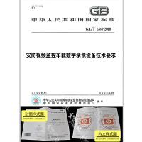GA/T 1354-2018 安防视频监控车载数字录像设备技术要求