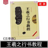 湖颖 王羲之行书教程 兰亭序字帖欣赏 中国书法培训教材