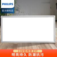 飞利浦(PHILIPS)LED厨卫灯集成吊顶式厨房浴室照明灯具6500K白光LED平板灯
