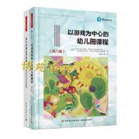 万千教育学前・以游戏为中心的幼儿园课程(第六版)+幼儿园创造性游戏:环境创设与活动指导(套装共2册)