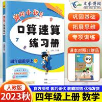 黄冈小状元口算速算四年级上册数学 人教版