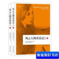 【二手书9成新】风云人物采访记 (意大利)奥里亚娜.法拉奇林出版社 9787544754569