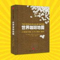 【正版】 世界咖啡地图 詹姆斯霍夫曼 咖啡豆指南 咖啡工具书 咖啡基础知识百科大全书 泡咖啡制作 开咖啡店书籍 咖啡之