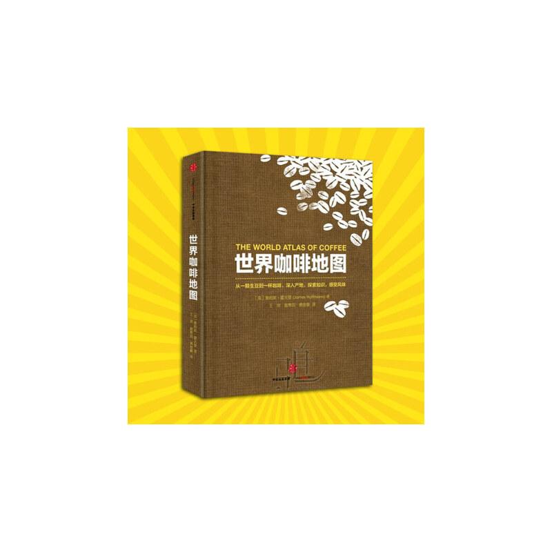 【正版】 世界咖啡地图 詹姆斯霍夫曼 咖啡豆指南 咖啡工具书 咖啡基础知识百科大全书 泡咖啡制作 开咖啡店书籍 咖啡之旅 全新正品