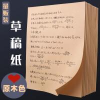 草稿纸16K黄色考研用批发草稿本空白学生用加厚实惠装草稿纸