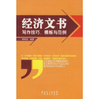 经济文书写作技巧、模板与范例 祝雪虎著 广东经济
