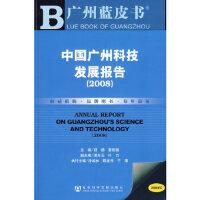 中国广州科技发展报告(2008)(含光盘) 舒扬,蔡刚强 社会科学文献出版社