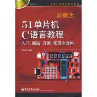 新概念51单片机C语言教程――入门、提高、开发、拓展(附光盘),郭天祥,电子工业出版社9787121078934