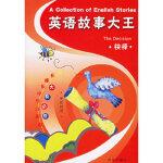 英语故事大王 抉择,岳玉庆,李和平,青岛出版社9787543635500