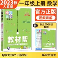 教材帮一年级上册数学人教版同步教材解读 2020秋新版