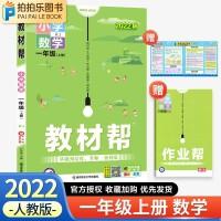 教材帮一年级上册数学人教版同步教材解读 2021秋新版