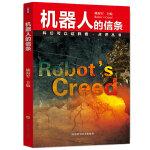 机器人的信条―科幻可以这样看、点评丛书