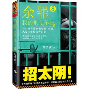 余罪8:我的刑侦笔记(现象级畅销书!突破100万册!粉丝熬夜追读!)