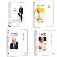 杰克・韦尔奇系列:商业的本质+赢+赢的答案+杰克・韦尔奇自传(套装全4册)