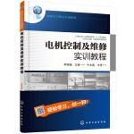 电机控制及维修实训教程(李瑞福)
