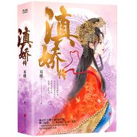 滇娇传(全二册)起点中文网白金作家耳根继《仙逆》《一念永恒》后又一力作,一部展现滇国女王成长的传奇